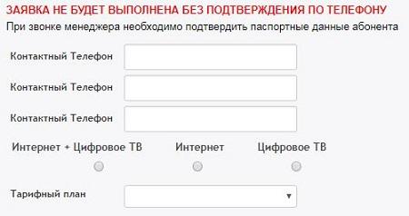 Информация о заявке
