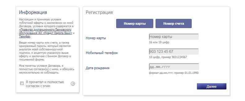 рассчитать кредит пермь