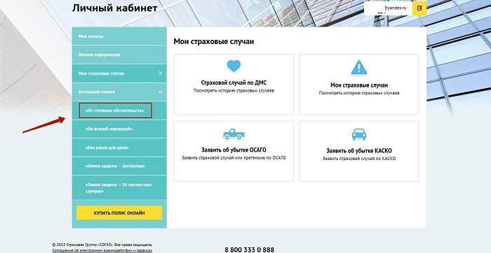 СОГАЗ - личный кабинет вход на официальном сайте осаго онлайн в личном кабинете СОГАЗ