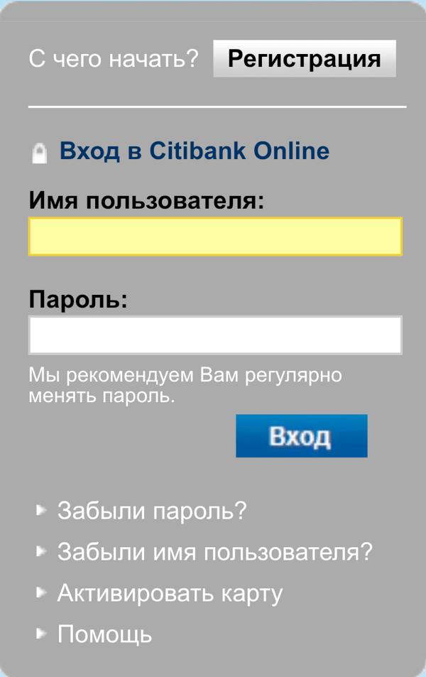 Личный кабинет Ситибанк онлайн