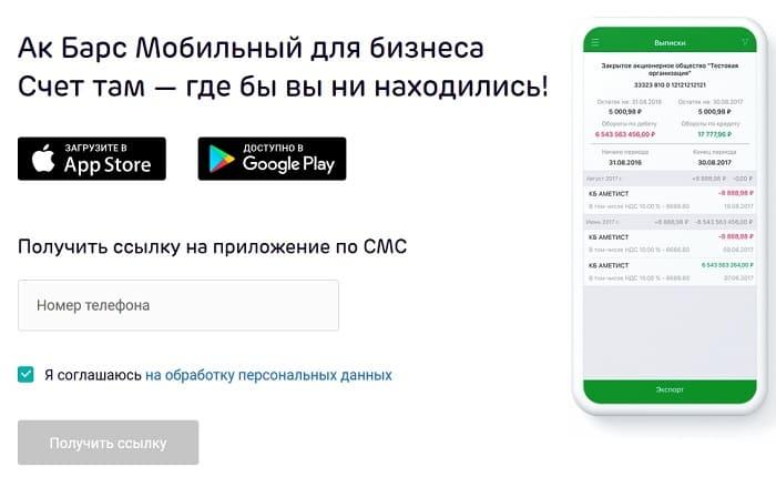 Ак барс бизнес онлайн: вход в систему
