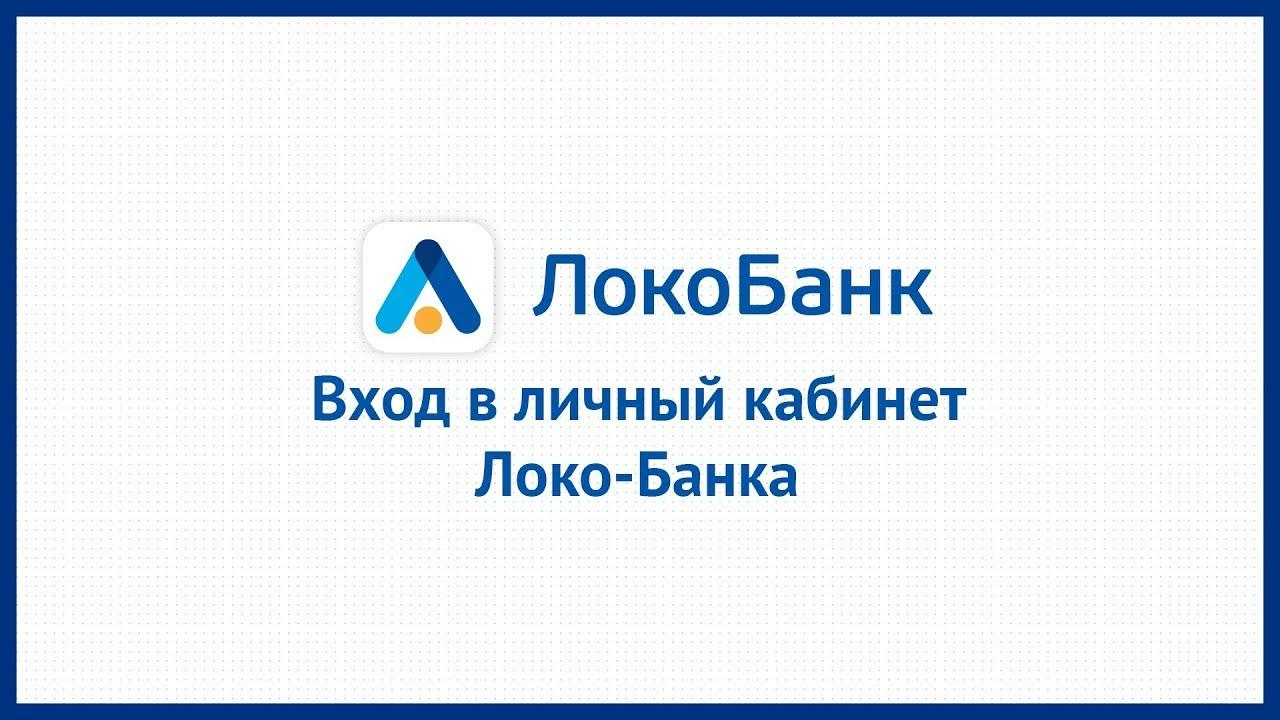 Личный кабинет Локо банк