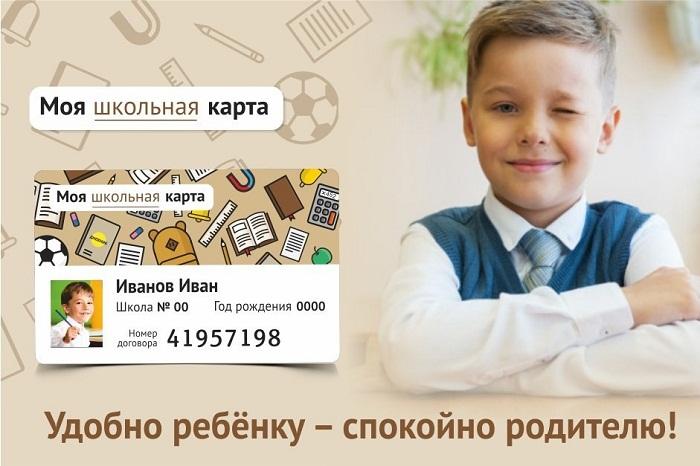 Личный кабинет школьная карта РН банк