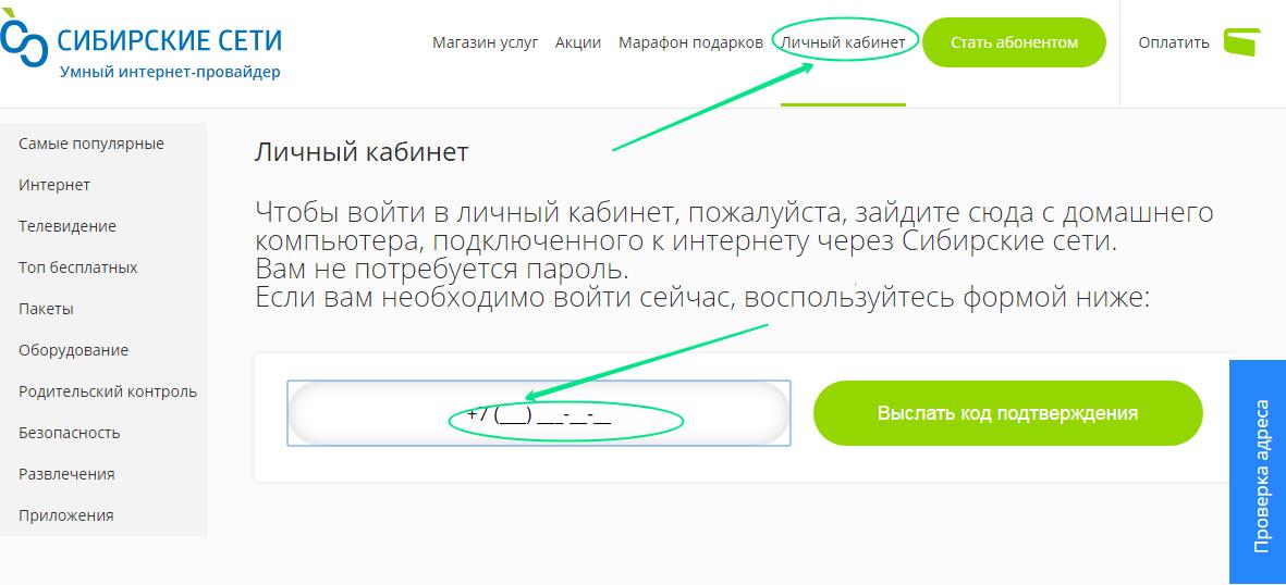 Личный кабинет Сибирские сети