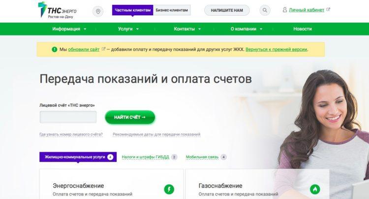 Личный кабинет ТНС Энерго Ростов на Дону