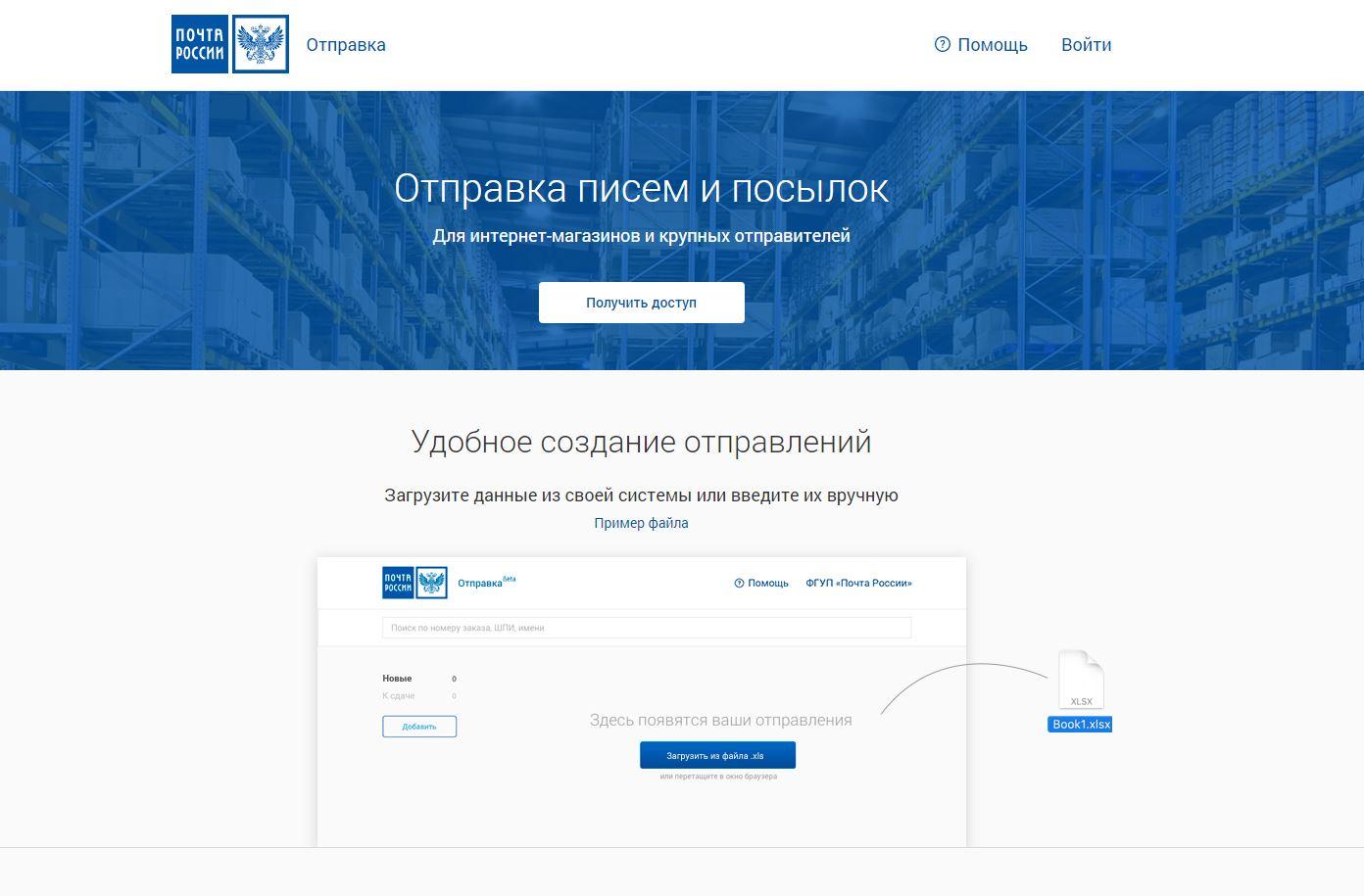 Почта России вход в личный кабинет