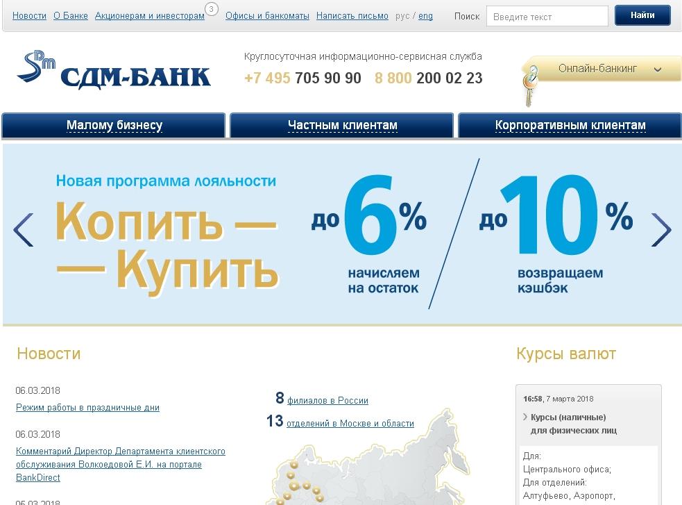 Личный кабинет СДМ банк