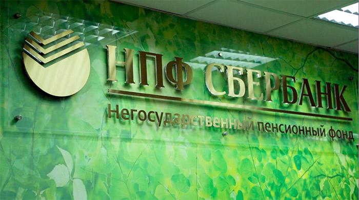 Личный кабинет НПФ Сбербанка