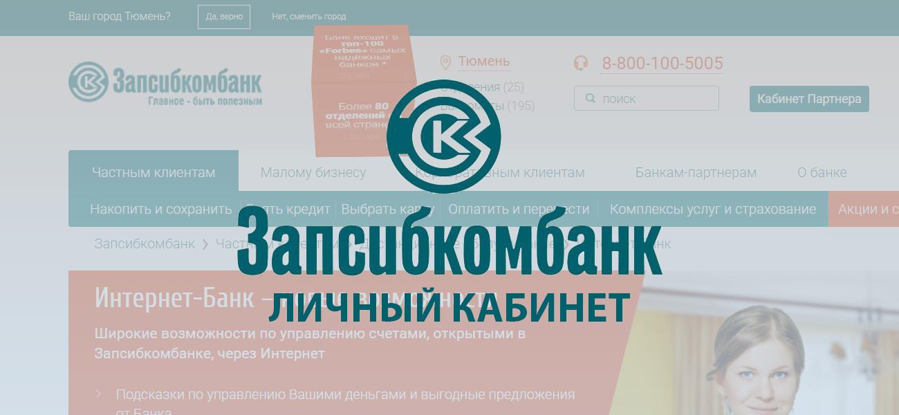 Запсибкомбанк: вход в личный кабинет