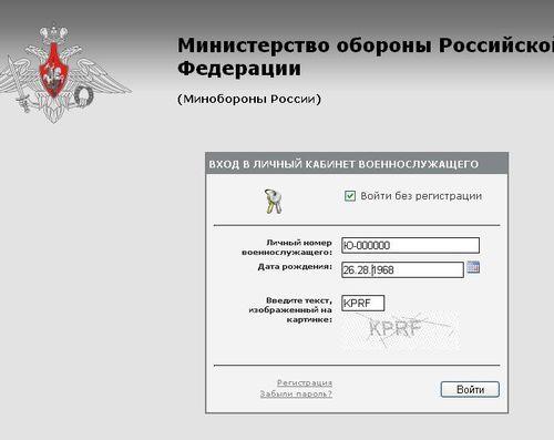Личный кабинет ЕРЦ МОРФ