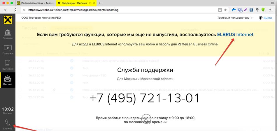Райффайзен бизнес онлайн: вход в систему