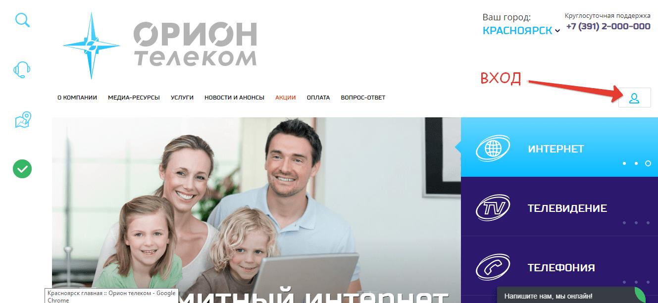 Личный кабинет Орион телеком