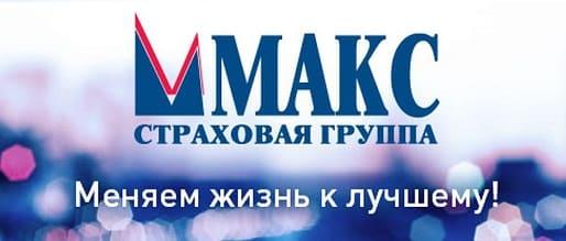 Личный кабинет СК Макс