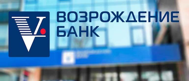 Банк Возрождение: регистрация и вход в личный кабинет