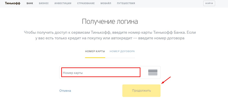 Банк Тинькофф вход в личный кабинет