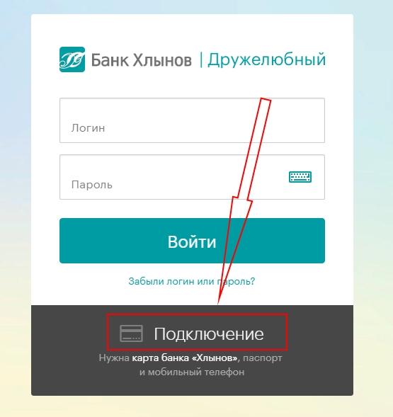 Банк Хлынов