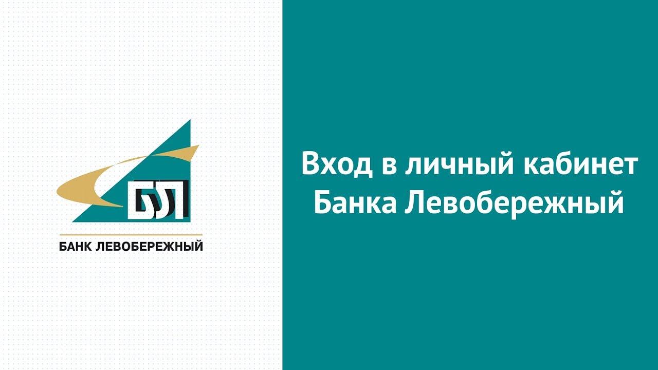 Левобережный банк: вход в личный кабинет